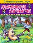 Седем български приказки с поука: Лъжливото овчарче -