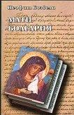 Мати Болгария - Неофит Бозвели - книга
