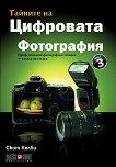 Тайните на цифровата фотография - част 3: Професионални фотографски техники - стъпка по стъпка - Скот Келби - книга