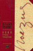 Нови стихотворения - Орлин Орлинов -