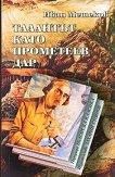 Талантът като прометеев дар - Иван Мешеков -