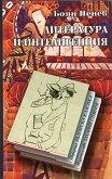 Литература и интелигенция - Боян Пенев -