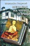 Меракът на чичо Денчо - Михалаки Георгиев -