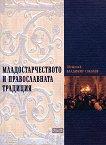 Младостарчеството и православната традиция - Свещеник Владимир Соколов -
