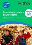 Отличници в сметките - за момчета : Математика 1., 2., 3. и  4. клас - Ева Кристиан -