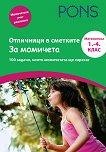 Отличници в сметките - за момичета : Математика 1., 2., 3. и 4. клас - Ева Кристиан - помагало
