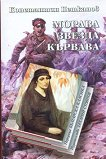 Морава звезда кървава - Константин Петканов - книга