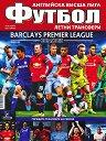 Футбол - 2014, бр. 1 -