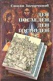 Ден последен, ден господен - Стоян Загорчинов -