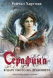 Серафина - книга 1: В царството на драконите - Рейчъл Хартман -