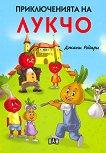 Приключенията на Лукчо - детска книга