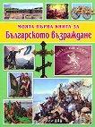 Моята първа книга за Българското възраждане - Цанко Лалев -