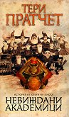 Магьосници и герои. Ринсуинд: Невиждани академици : Истории от света на Диска - Тери Пратчет - книга