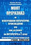 Моят преразказ или как да успея по литература в 7. клас - Павлина Мутева -