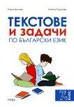 Текстове и задачи по български език за 7. клас - книга
