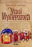 Старобългарски загадки - книга 5: Убий императора - Николай Пенчев -