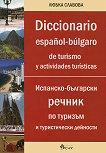 Diccionario espanol - bulgaro de turismo y actividades turisticas : Испанско - български речник по туризъм и туристически дейност - Любка Славова -