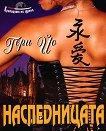 Кралицата на здрача - книга 1: Наследницата - Гери Йо -