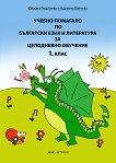 Учебно помагало по български език и литература за целодневно обучение за 1.клас - по програма на Булвест 2000 -