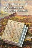 От Паисий до Раковски - книга