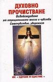 Духовно прочистване - Линда Кейц -