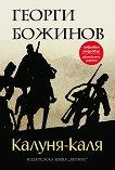 Калуня-каля - Георги Божинов - книга