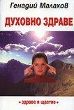Духовно здраве - Генадий Малахов -