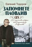 Запомнете Пловдив - книга 2 - Евгений Тодоров -
