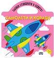Залепи стикерите и оцвети! - Самолети и кораби - Жорди Бускетс - детска книга