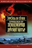 Землемория - книга 2: Приказки от Землемория. Другият вятър - Урсула Ле Гуин -