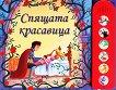 Спящата красавица - музикална книжка - книга