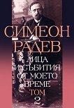 Лица и събития от моето време - том 2 - Симеон Радев -