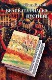 Великата Рилска пустиня - Иван Вазов -