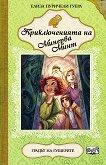 Приключенията на Минерва Минт: Градът на гущерите - Елиза Пуричели Гуера -
