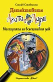 Детективите Агата и Лари: Мистерията на венецианския дож - Стийв Стивънсън -