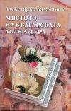 Мястото на българската литература - речник