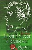 Лорд Байрон и България -