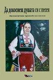 Да докоснеш душата си с песен: Автентични тракийски песни - Нейка Петрова -