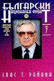 Български национален фронт ІІІ - Том VІІ: Политическо пътешествие срещу ветровете на ХХ век - книга