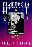 Български национален фронт IV - Том VІІІ: Политическо пътешествие срещу ветровете на ХХ век - Спас Т. Райкин -