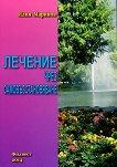 Лечение чрез самовъзстановяване - Илия Маринов -