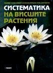 Систематика на висшите растения - Спасимир Тонков, Елисавета Божилова, Йорданка Коева, Доля Павлова - книга