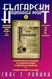 Български национален фронт ІІ -Том VІ: Политическо пътешествие срещу ветровете на ХХ век - книга
