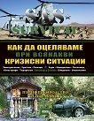 SAS Survival - книга 5: Как да оцеляваме при всякакви кризисни ситуации - Аликзандър Стилуел -
