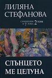 Съчинения в 7 тома - том 2: Слънцето ме целуна - Лиляна Стефанова -