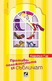 Мафията на майките - книга 3: Противоположностите се събличат - Керстин Гир -