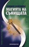Магията на сънищата - Училище за магии и вълшебства, том III - Пейджин Александър -