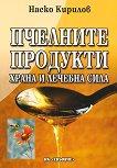 Пчелните продукти. Храна и лечебна сила - Наско Кирилов -