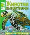 Животни пътешественици - илюстрована енциклопедия -