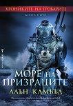Хрониките на гробарите - книга 1: Море на призраците - Алън Камбъл -